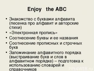 Enjoy the ABC Знакомство с буквами алфавита (песенка про алфавит и авторские сти