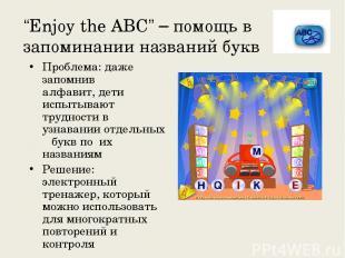 """""""Enjoy the ABC"""" – помощь в запоминании названий букв Проблема: даже запомнив алф"""