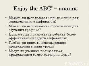 """""""Enjoy the ABC"""" – анализ Можно ли использовать приложение для ознакомления с алф"""