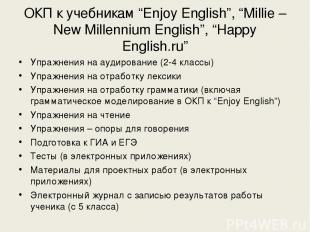 "ОКП к учебникам ""Enjoy English"", ""Millie – New Millennium English"", ""Happy Engli"