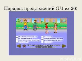 Порядок предложений (U1 ex 26)