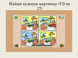 Найди нужную картинку (U2 ex 17)