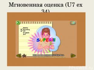 Мгновенная оценка (U7 ex 34)