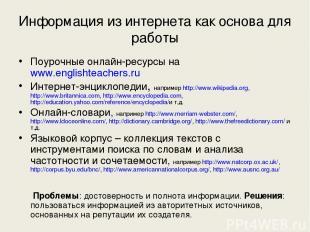 Информация из интернета как основа для работы Поурочные онлайн-ресурсы на www.en