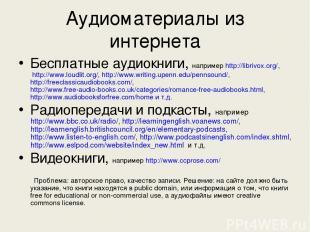 Аудиоматериалы из интернета Бесплатные аудиокниги, например http://librivox.org/