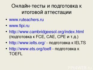 Онлайн-тесты и подготовка к итоговой аттестации www.ruteachers.ru www.fipi.ru ht