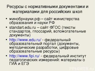 Ресурсы с нормативными документами и материалами для российских школ минобрнауки