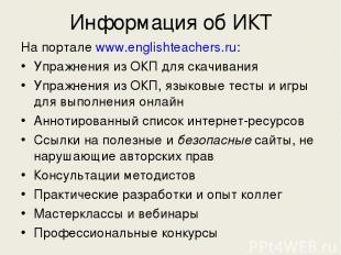 Информация об ИКТ На портале www.englishteachers.ru: Упражнения из ОКП для скачи