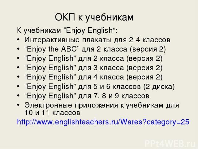 """ОКП к учебникам К учебникам """"Enjoy English"""": Интерактивные плакаты для 2-4 классов """"Enjoy the ABC"""" для 2 класса (версия 2) """"Enjoy English"""" для 2 класса (версия 2) """"Enjoy English"""" для 3 класса (версия 2) """"Enjoy English"""" для 4 класса (версия 2) """"Enjoy…"""