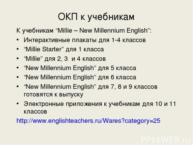 """ОКП к учебникам К учебникам """"Millie – New Millennium English"""": Интерактивные плакаты для 1-4 классов """"Millie Starter"""" для 1 класса """"Millie"""" для 2, 3 и 4 классов """"New Millennium English"""" для 5 класса """"New Millennium English"""" для 6 класса """"New Millenn…"""