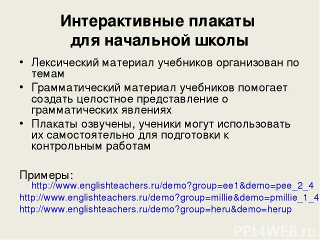 Интерактивные плакаты для начальной школы Лексический материал учебников организован по темам Грамматический материал учебников помогает создать целостное представление о грамматических явлениях Плакаты озвучены, ученики могут использовать их самост…