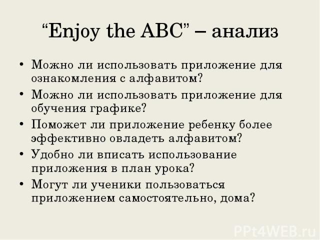 """""""Enjoy the ABC"""" – анализ Можно ли использовать приложение для ознакомления с алфавитом? Можно ли использовать приложение для обучения графике? Поможет ли приложение ребенку более эффективно овладеть алфавитом? Удобно ли вписать использование приложе…"""