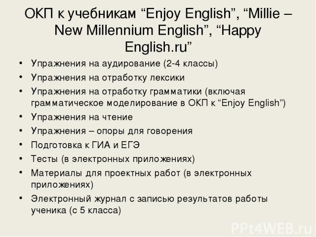 """ОКП к учебникам """"Enjoy English"""", """"Millie – New Millennium English"""", """"Happy English.ru"""" Упражнения на аудирование (2-4 классы) Упражнения на отработку лексики Упражнения на отработку грамматики (включая грамматическое моделирование в ОКП к """"Enjoy Eng…"""