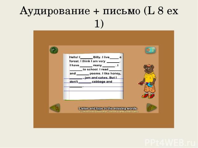 Аудирование + письмо (L 8 ex 1)