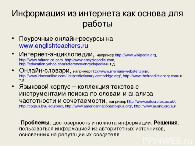 Информация из интернета как основа для работы Поурочные онлайн-ресурсы на www.englishteachers.ru Интернет-энциклопедии, например http://www.wikipedia.org, http://www.britannica.com, http://www.encyclopedia.com, http://education.yahoo.com/reference/e…