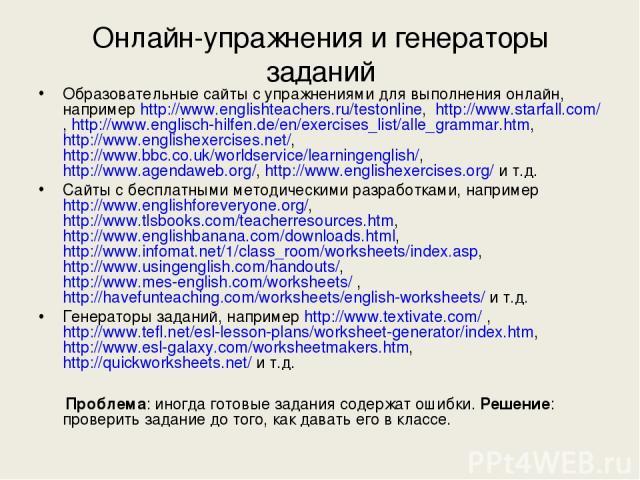 Онлайн-упражнения и генераторы заданий Образовательные сайты с упражнениями для выполнения онлайн, например http://www.englishteachers.ru/testonline, http://www.starfall.com/, http://www.englisch-hilfen.de/en/exercises_list/alle_grammar.htm, http://…