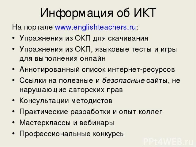 Информация об ИКТ На портале www.englishteachers.ru: Упражнения из ОКП для скачивания Упражнения из ОКП, языковые тесты и игры для выполнения онлайн Аннотированный список интернет-ресурсов Ссылки на полезные и безопасные сайты, не нарушающие авторск…