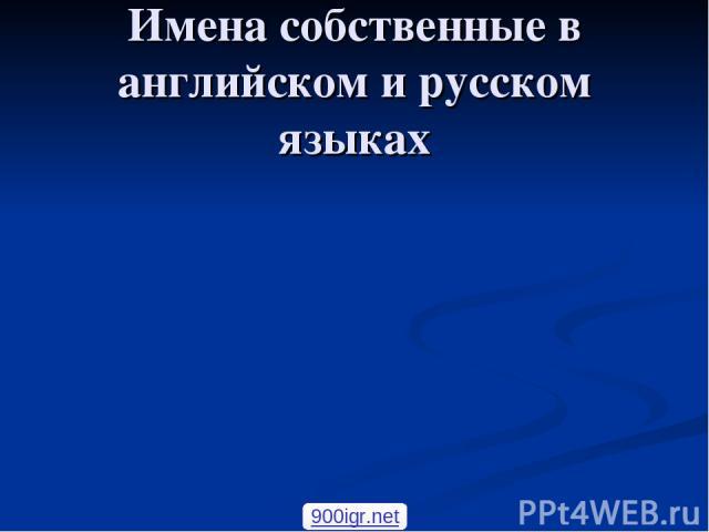 Имена собственные в английском и русском языках 900igr.net