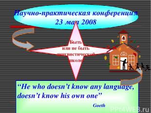"""""""He who doesn't know any language, doesn't know his own one"""" Goeth Научно-практи"""
