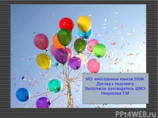 МО иностранных языков 2008г. Доклад к педсовету. Выполнила- руководитель ШМО- Не