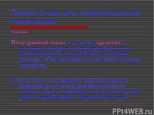 Приоритетная цель-коммуникативная компетенция Парадокс: Иностранный язык- это то