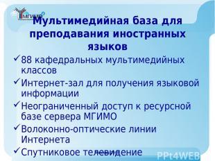 Москва-2008 Мультимедийная база для преподавания иностранных языков 88 кафедраль