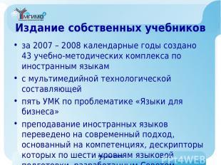 Москва-2008 Издание собственных учебников за 2007 – 2008 календарные годы создан