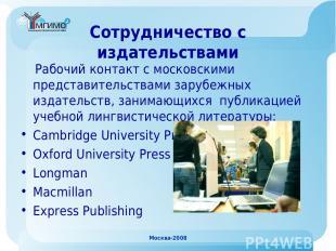Москва-2008 Сотрудничество с издательствами Рабочий контакт с московскими предст