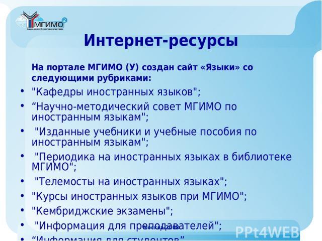 Москва-2008 Интернет-ресурсы На портале МГИМО (У) создан сайт «Языки» со следующими рубриками: