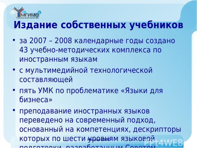 Москва-2008 Издание собственных учебников за 2007 – 2008 календарные годы создано 43 учебно-методических комплекса по иностранным языкам с мультимедийной технологической составляющей пять УМК по проблематике «Языки для бизнеса» преподавание иностран…