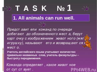 T A S K № 1 1. All animals can run well. Представители команд по очереди добегаю