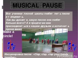 MUSICAL PAUSE Все ученики лесной школы любят петь песни и танцевать. Как вы дума