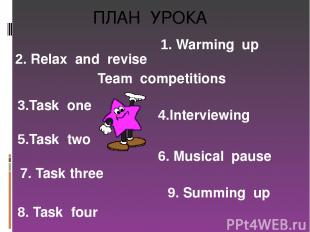 ПЛАН УРОКА 1. Warming up Team competitions 3.Task one 5.Task two 2. Relax and re