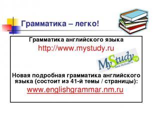 Грамматика – легко! Грамматика английского языка http://www.mystudy.ru Новая под