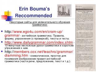 Erin Bouma's Reccommended Некоторые сайты для увлекательного обучения грамматике