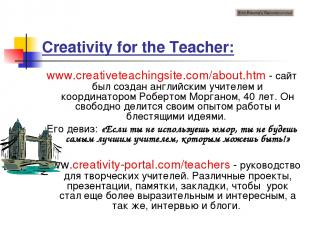 Creativity for the Teacher: www.creativeteachingsite.com/about.htm - сайт был со