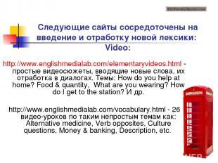 Следующие сайты сосредоточены на введение и отработку новой лексики: Video: http