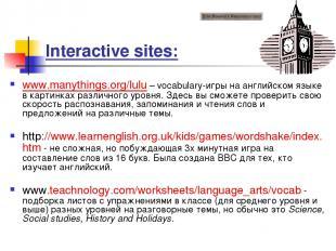 Interactive sites: www.manythings.org/lulu – vocabulary-игры на английском языке