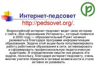 Интернет-педсовет http://pedsovet.org/. Всероссийский интернет-педсовет ведет св