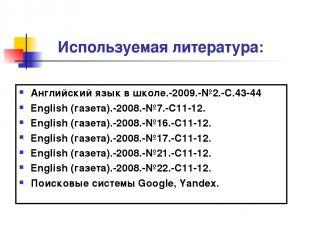 Используемая литература: Английский язык в школе.-2009.-№2.-С.43-44 English (газ