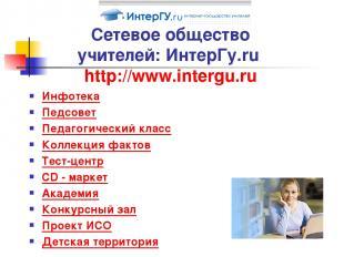 Сетевое общество учителей: ИнтерГу.ru http://www.intergu.ru Инфотека Педсовет Пе