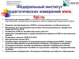 Федеральный институт педагогических измерений www.fipi.ru Методические письма 20