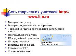 Сеть творческих учителей http://www.it-n.ru Материалы к уроку Материалы для внек