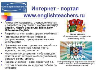 Интернет - портал www.englishteachers.ru Авторские материалы, аудиоприложения и