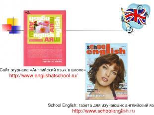 School English: газета для изучающих английский язык http://www.schoolenglish.ru