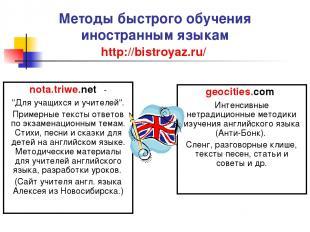 Методы быстрого обучения иностранным языкам http://bistroyaz.ru/ nota.triwe.net