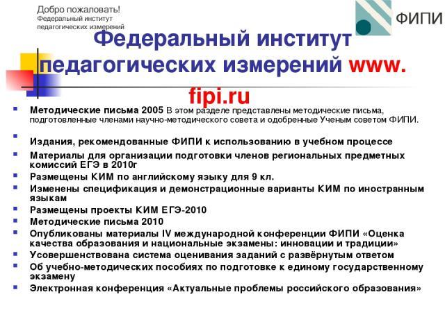 Федеральный институт педагогических измерений www.fipi.ru Методические письма 2005 В этом разделе представлены методические письма, подготовленные членами научно-методического совета и одобренные Ученым советом ФИПИ. Издания, рекомендованные ФИПИ к …
