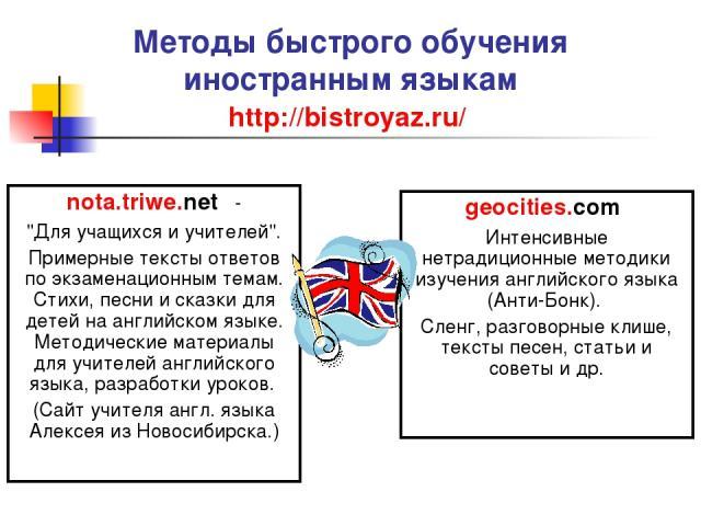 Методы быстрого обучения иностранным языкам http://bistroyaz.ru/ nota.triwe.net -