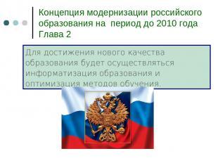 Концепция модернизации российского образования на период до 2010 года Глава 2 Дл