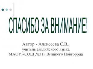 Автор - Алексеева С.В., учитель английского языка МАОУ «СОШ №31» Великого Новгор